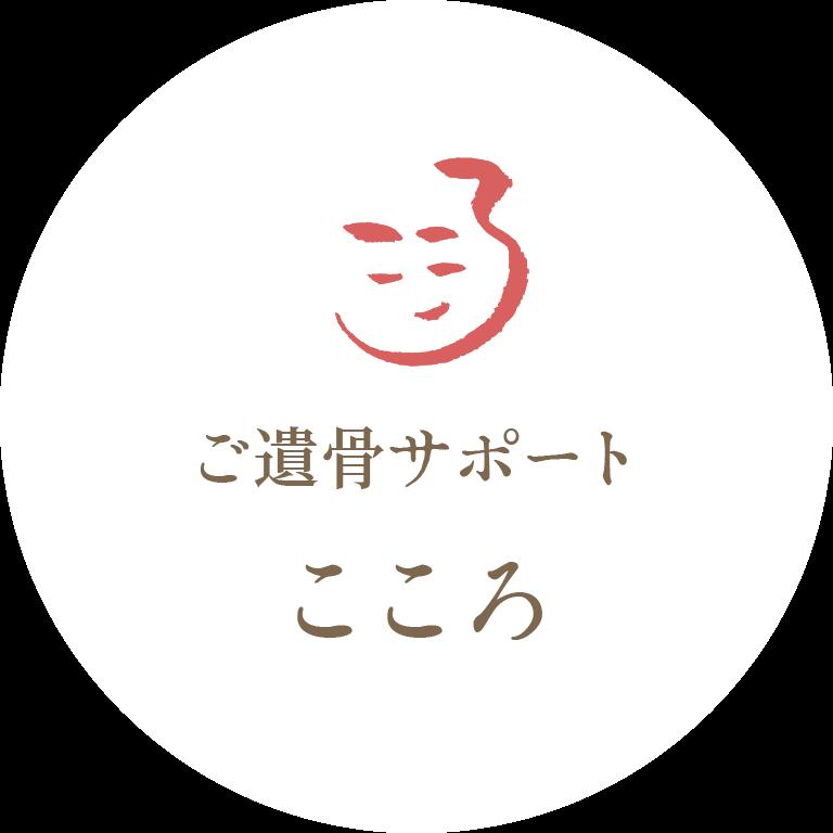 大阪を拠点に活動中の粉骨のプロの業者|営業案内・アクセスのimage