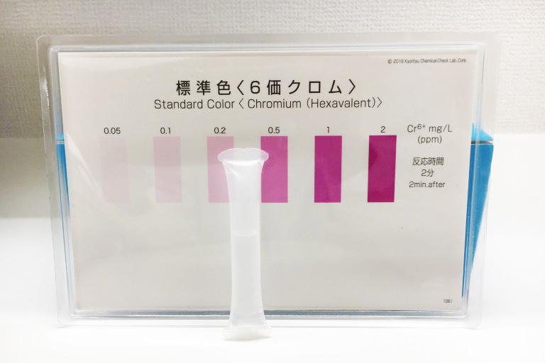 六価クロムの含有量に関する社内規定 1リットル中 0.05mg以下