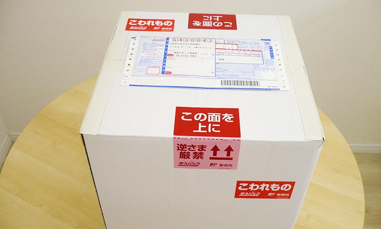 07 送り状伝票を貼付して送付