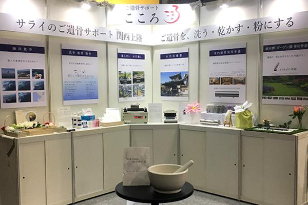 関西エンディング産業展