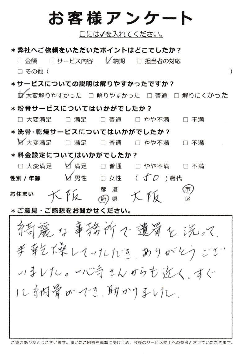 一心寺さんへの納骨(大阪市50代男性)