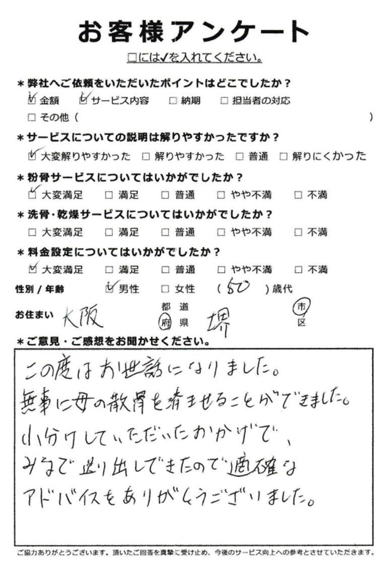 母の散骨(大阪・堺市50代男性)