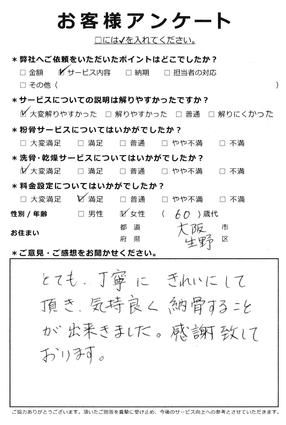 大阪市生野区での粉骨事例