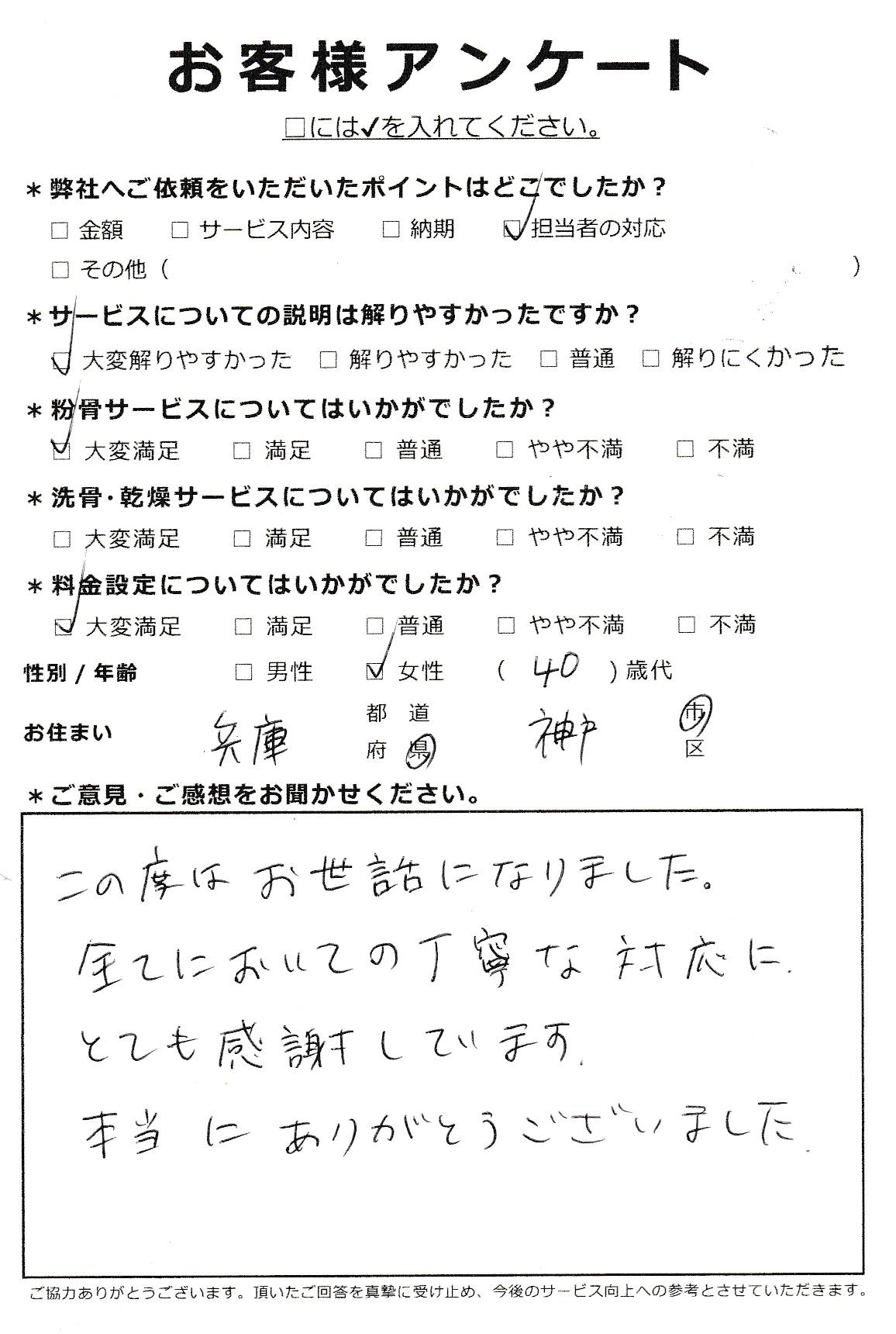 神戸市での粉骨事例