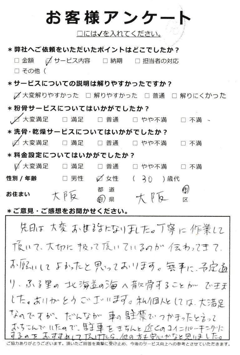 ふる里の北海道の海へ散骨(大阪府大阪市30代女性)