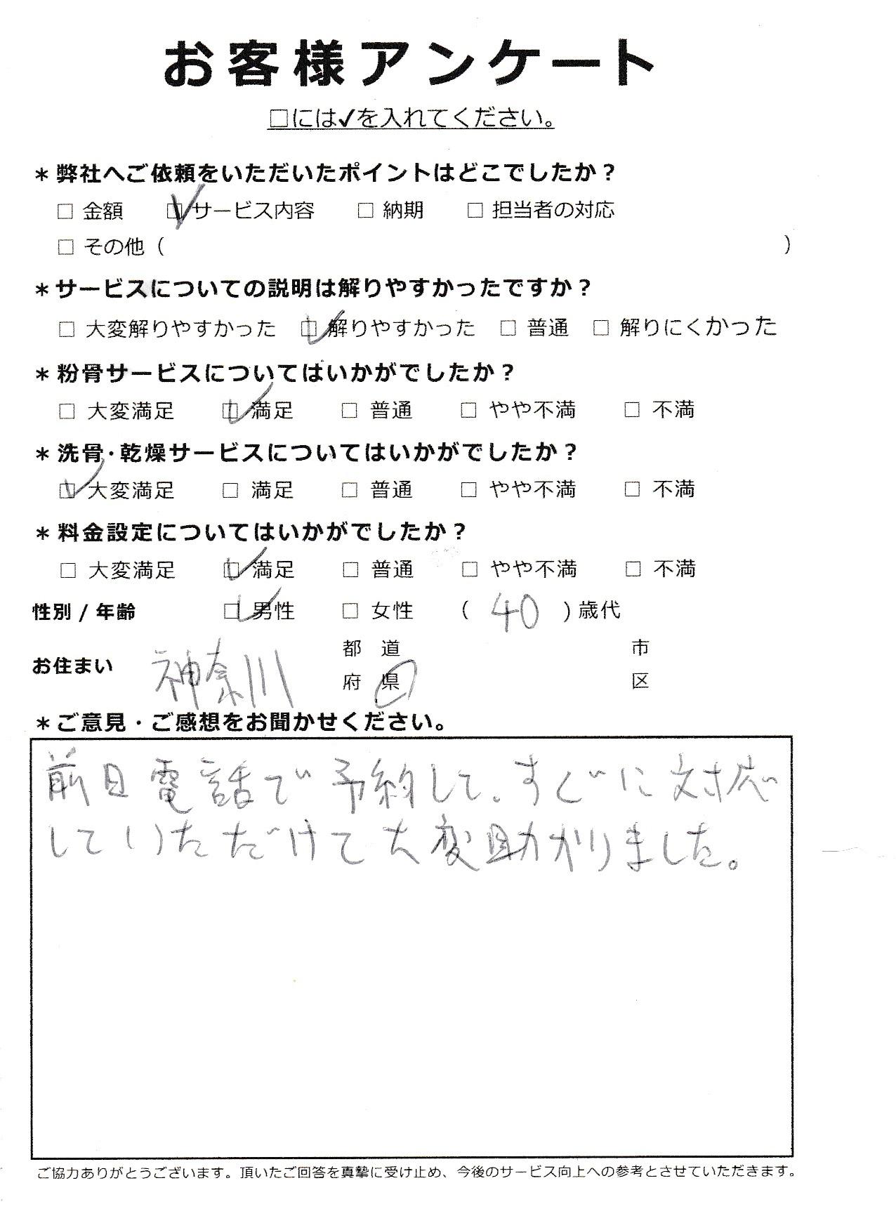 神奈川県の粉骨事例