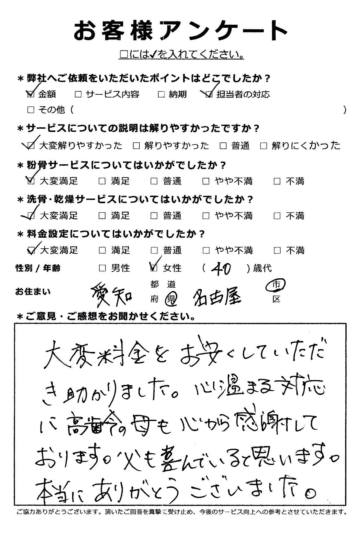 名古屋市での粉骨事例