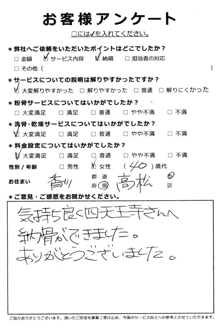 四天王寺さんへの納骨(香川県高松市40代女性)