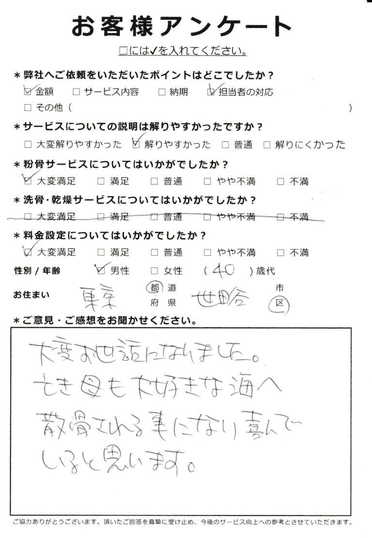 大好きな海へ散骨(世田谷区40代男性)