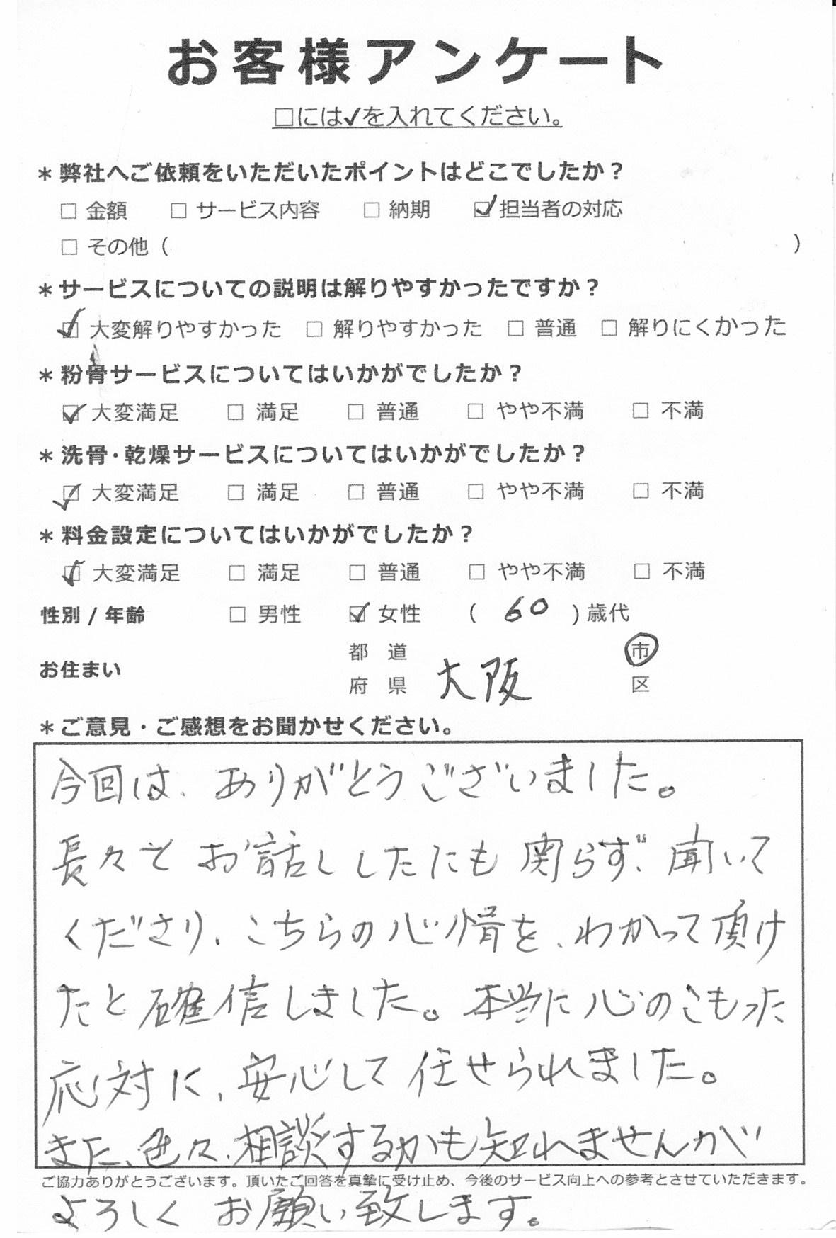 大阪市60代女性の粉骨事例