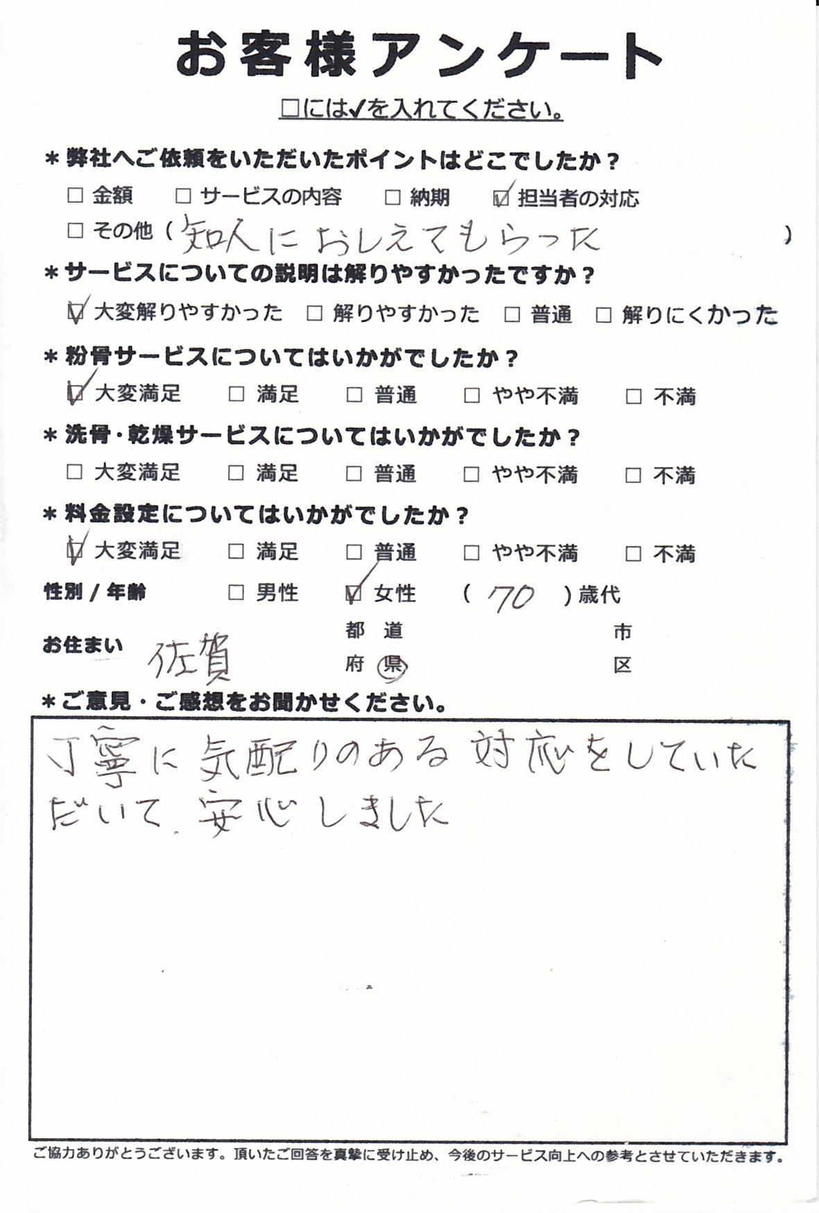 佐賀県の粉骨事例