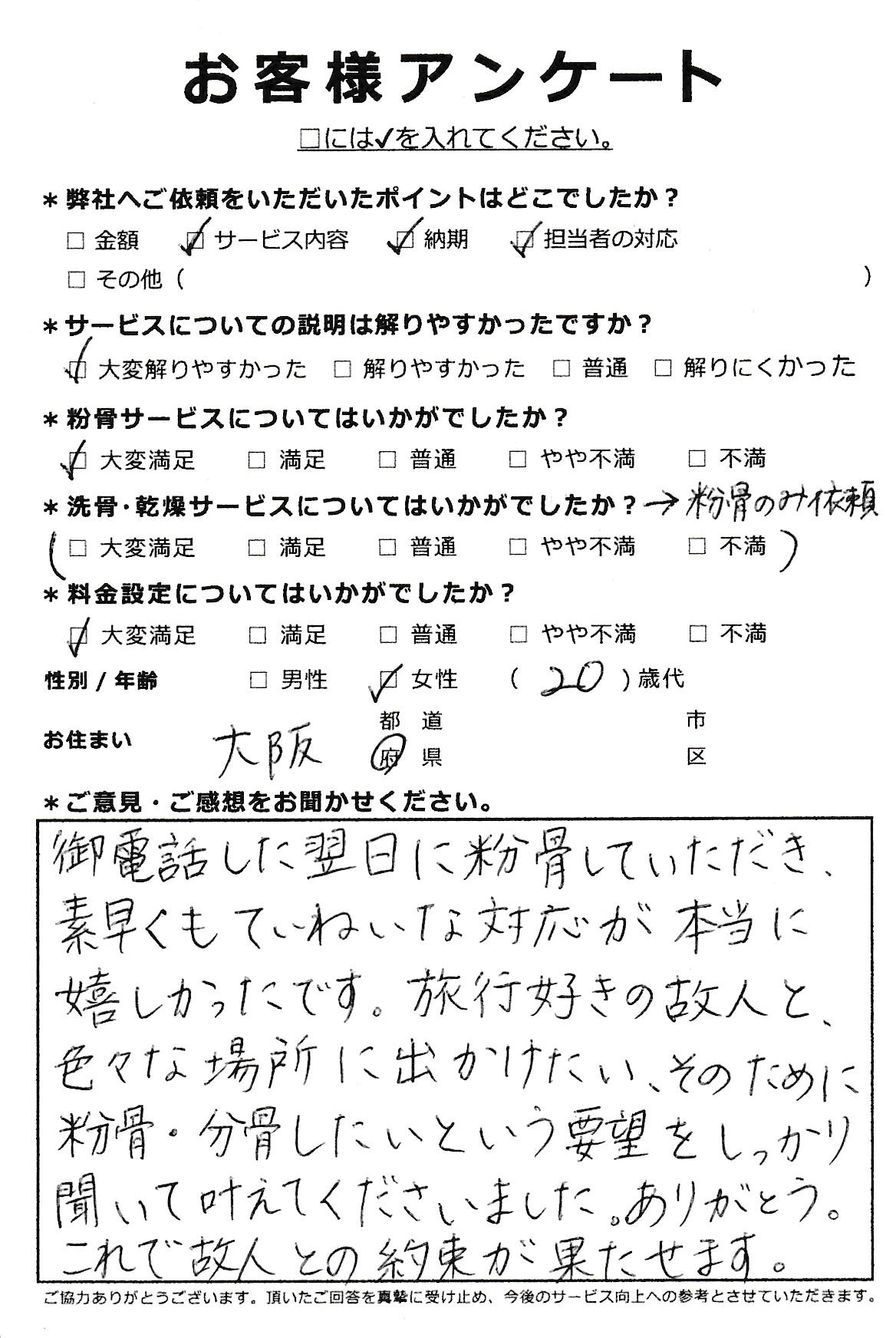 大阪府の粉骨事例