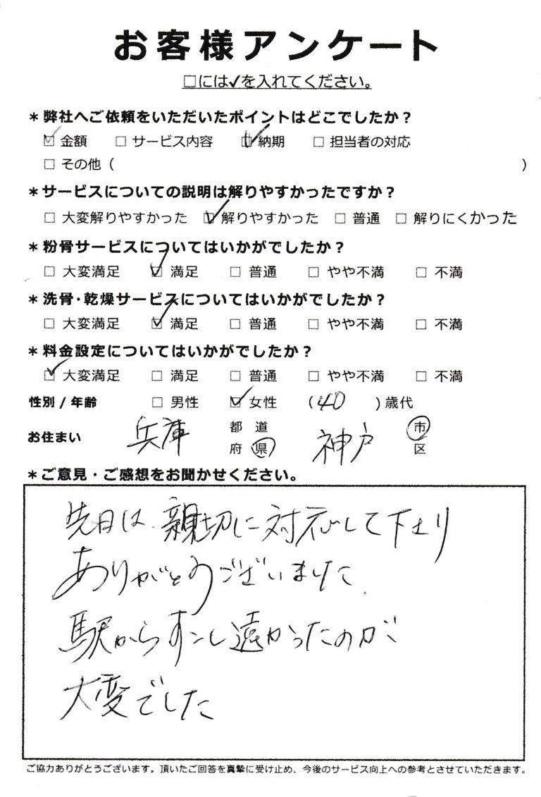 親切な対応(神戸市40代女性)