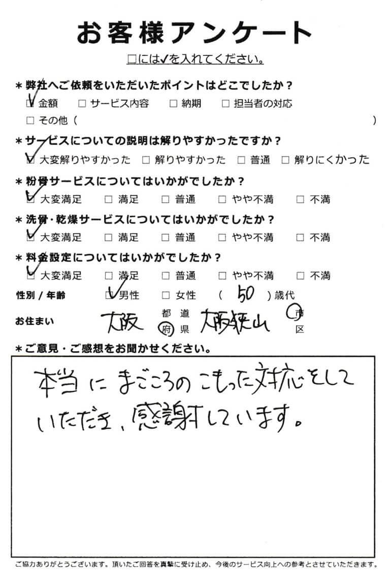 まごごろのこもった対応(大阪狭山市50代男性)