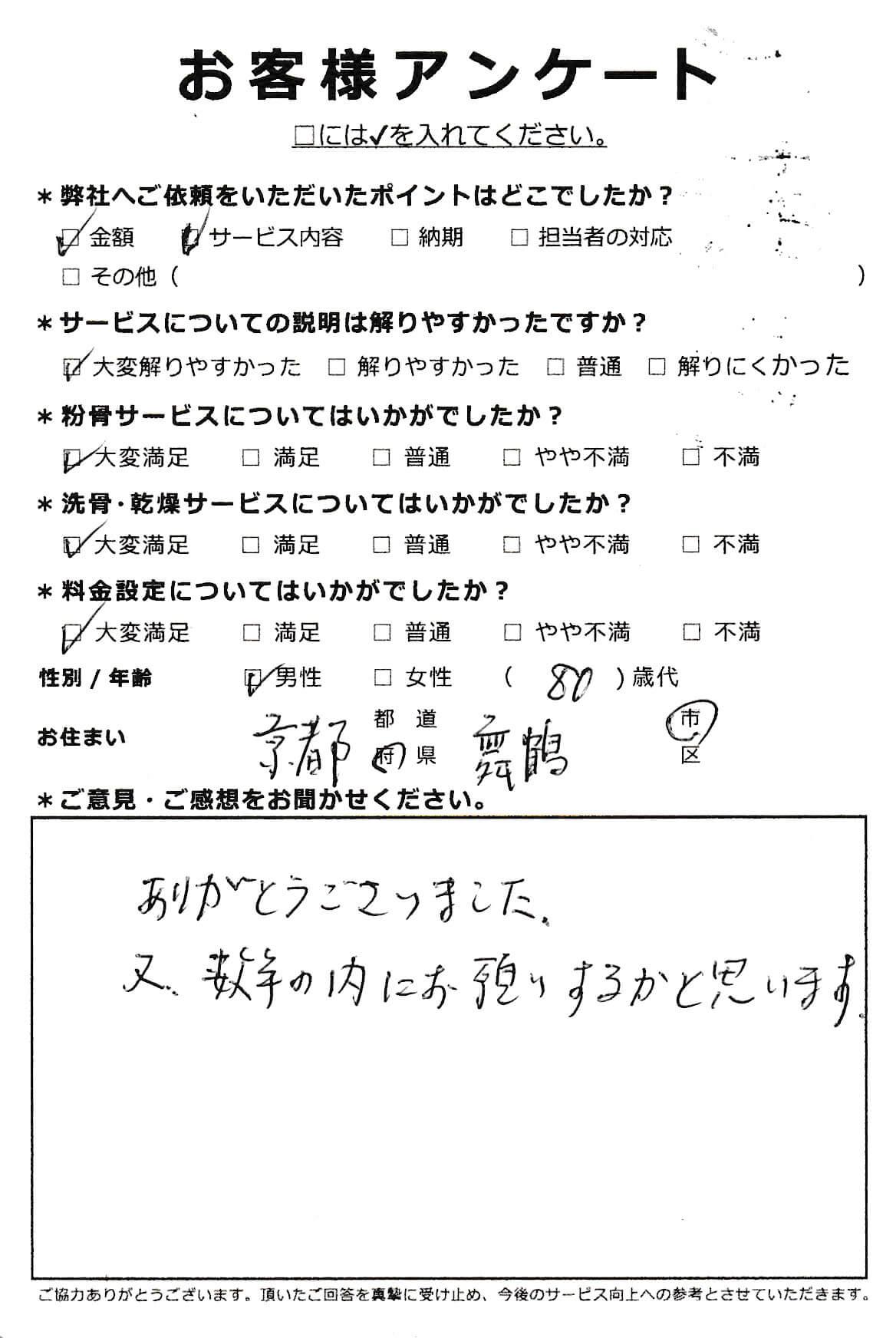 京都府舞鶴市からの粉骨・洗骨サービス