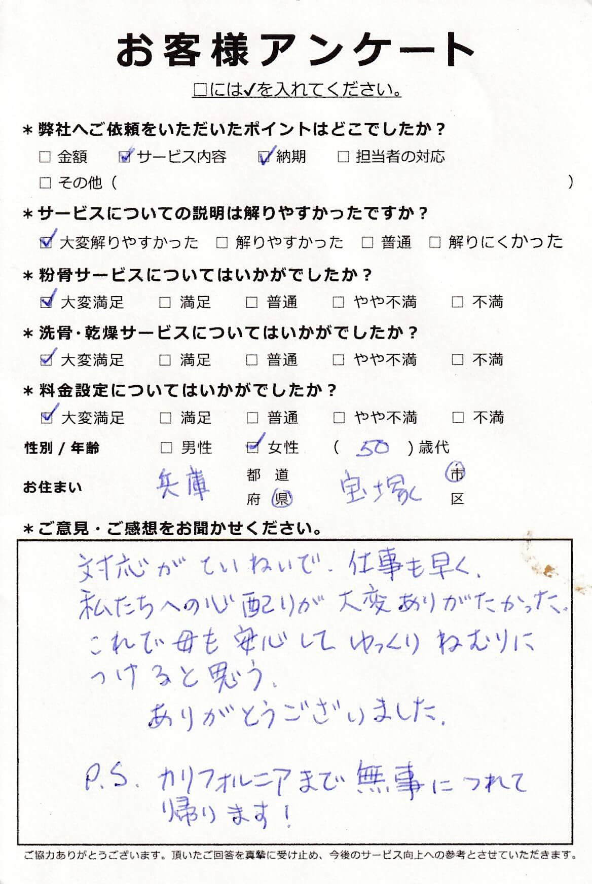 兵庫県宝塚市での粉骨・洗骨サービス