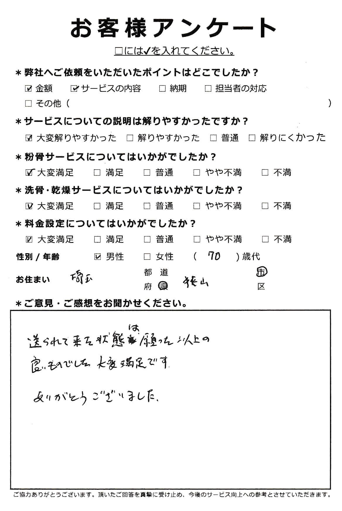 埼玉県狭山市での粉骨・洗骨サービス