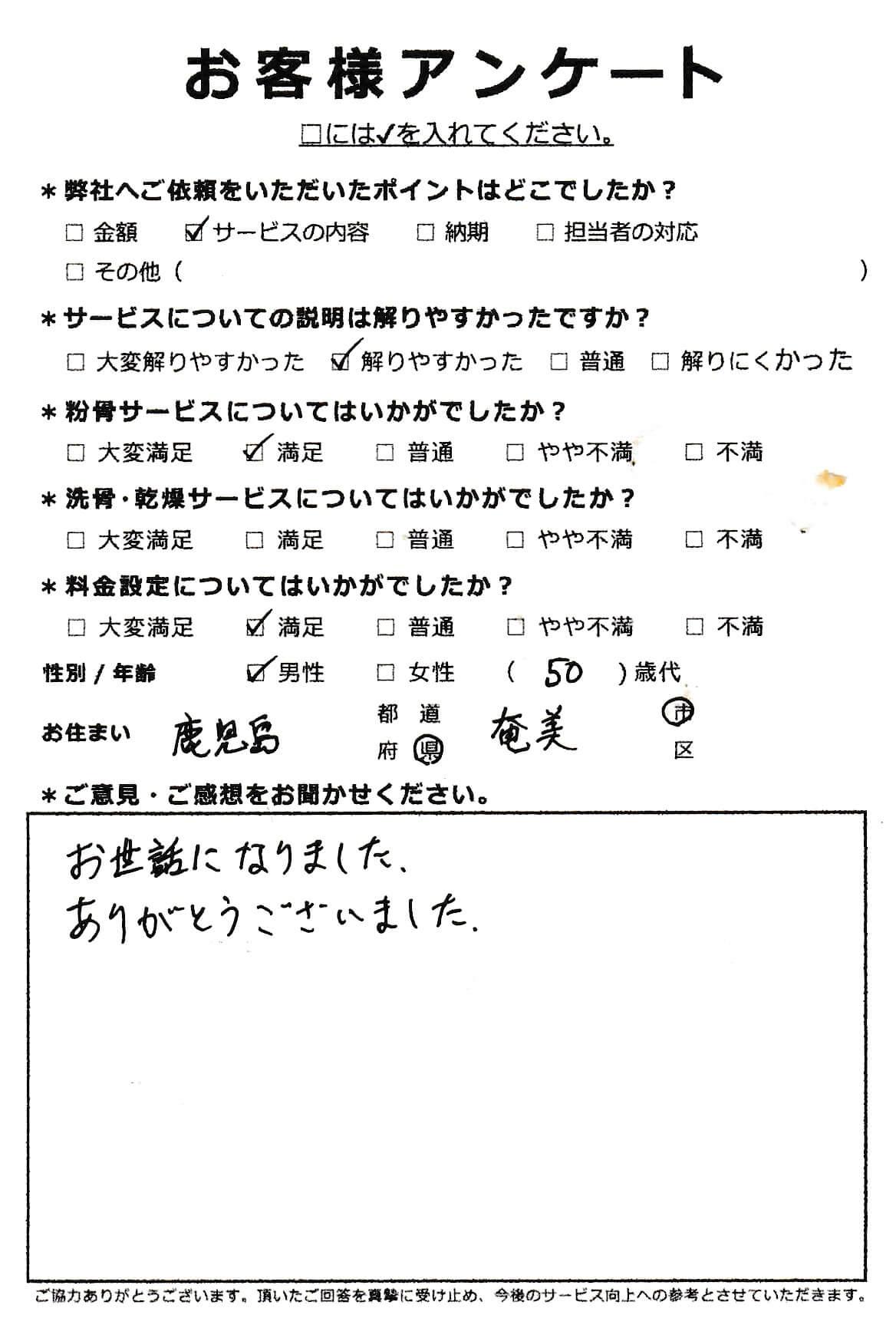 鹿児島県奄美市での粉骨サービス