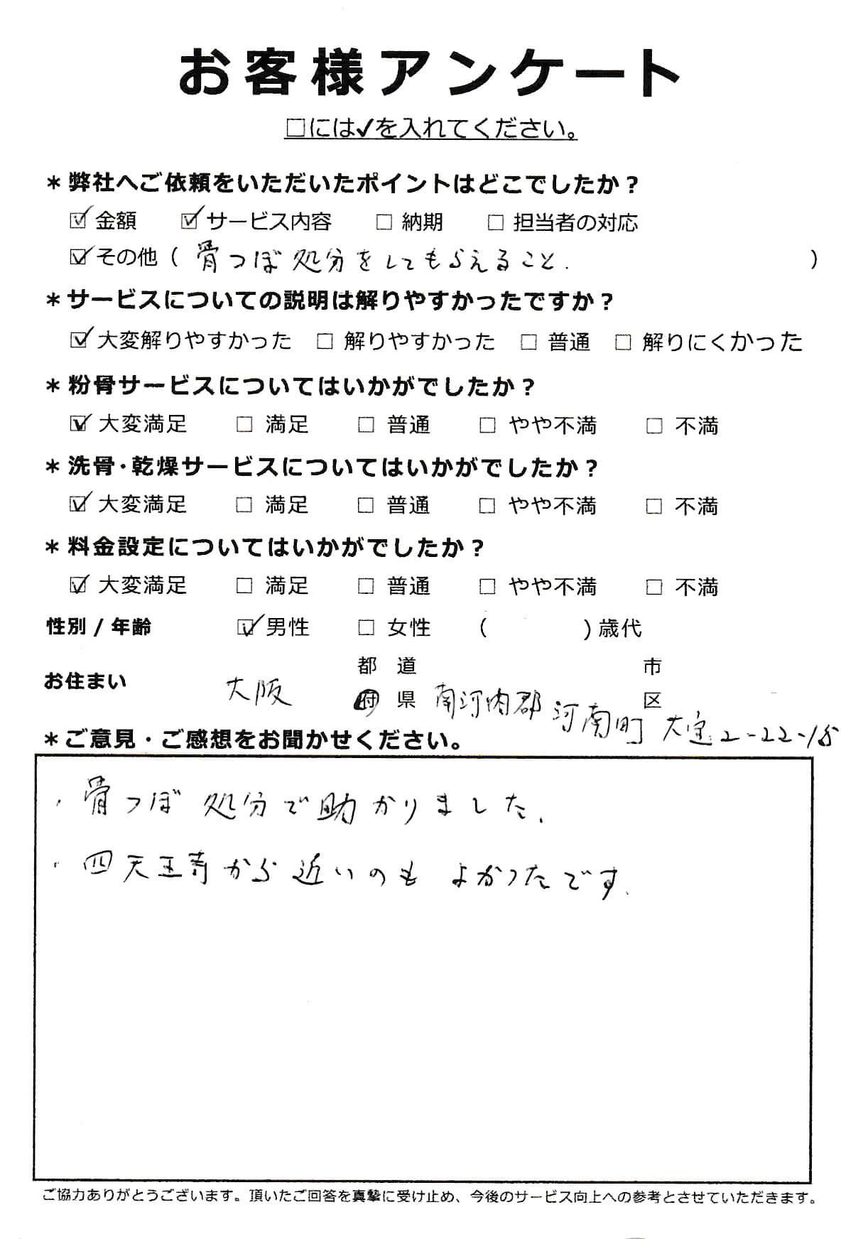 大阪府南河内郡での粉骨・洗骨サービス
