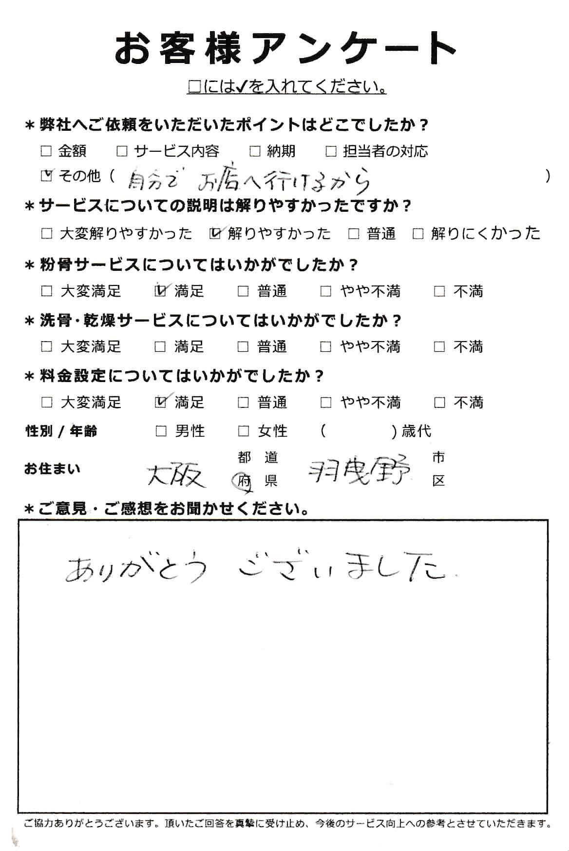大阪府羽曳野市での粉骨・洗骨サービス