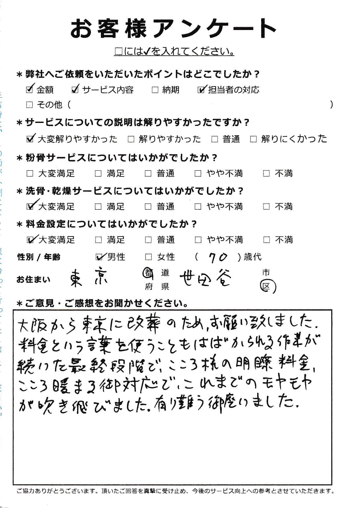 東京都世田谷区での粉骨・洗骨サービス