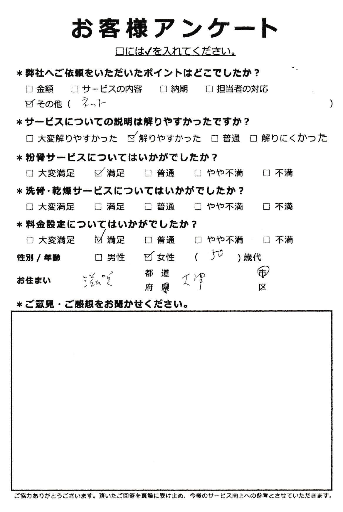 滋賀県大津市での粉骨サービス