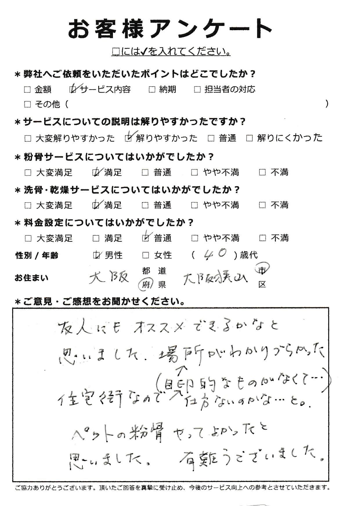 大阪府大阪狭山市での粉骨サービス