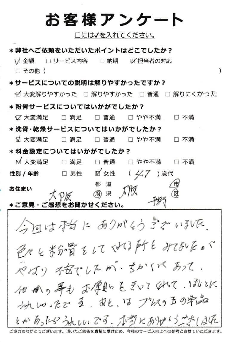 他かの事もお願いをきいてくれた(大阪市平野区女性40代)