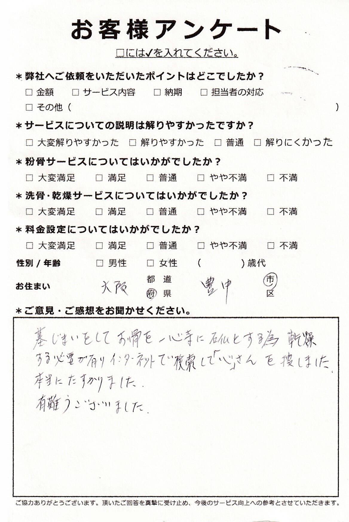大阪府豊中市での散骨・乾燥サービス