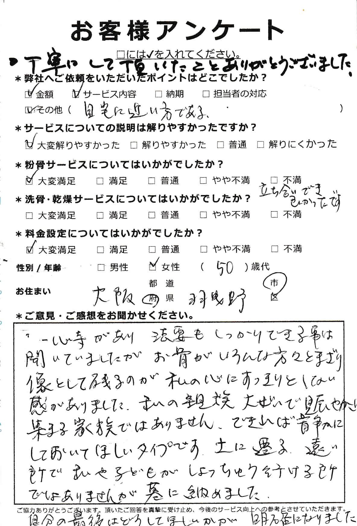 大阪府羽曳野市での粉骨サービス