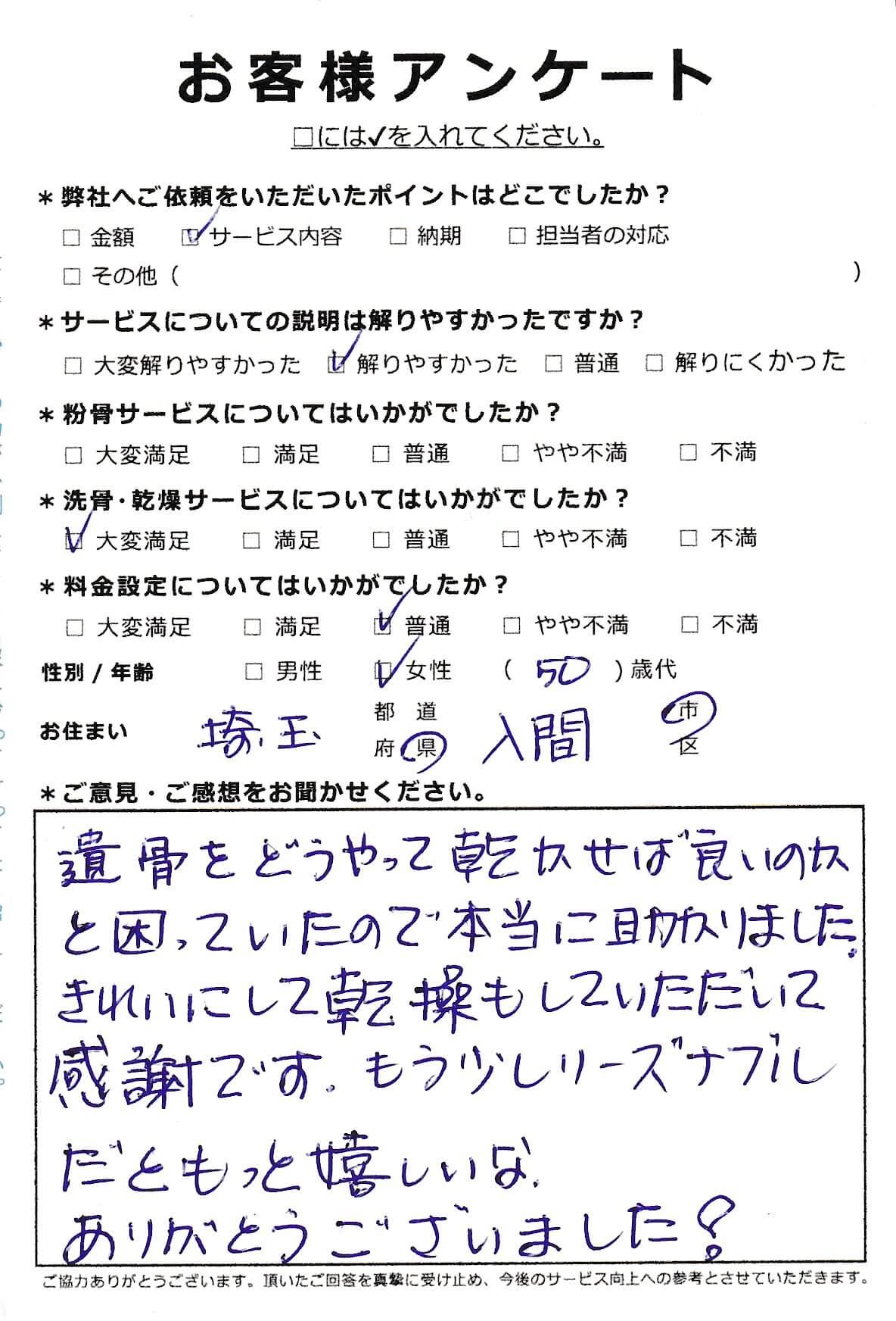 埼玉県入間市での粉骨・洗骨サービス