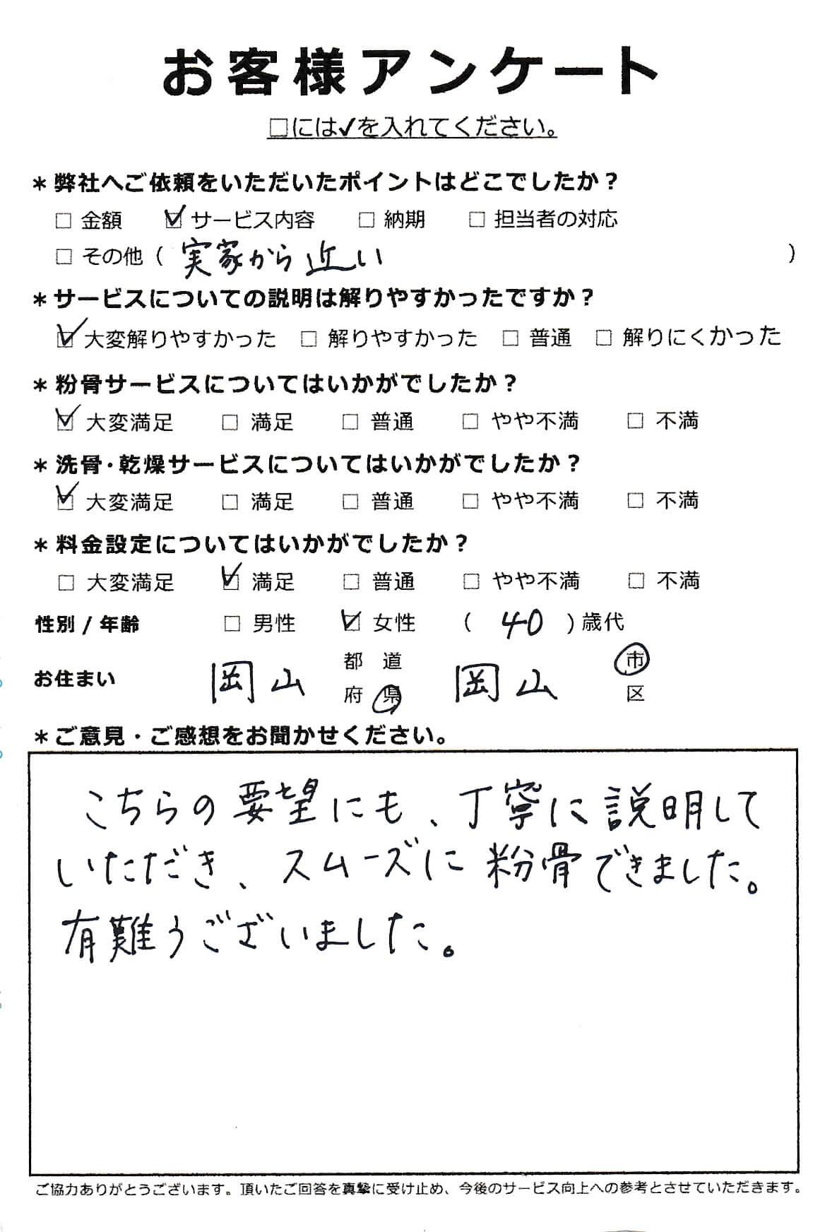 岡山県岡山市での粉骨・洗骨サービス