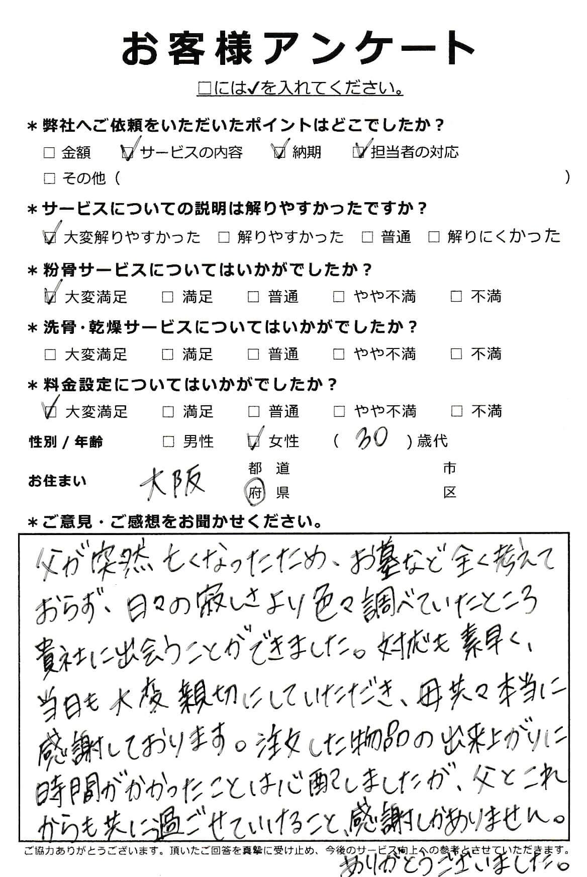 大阪府での粉骨サービス