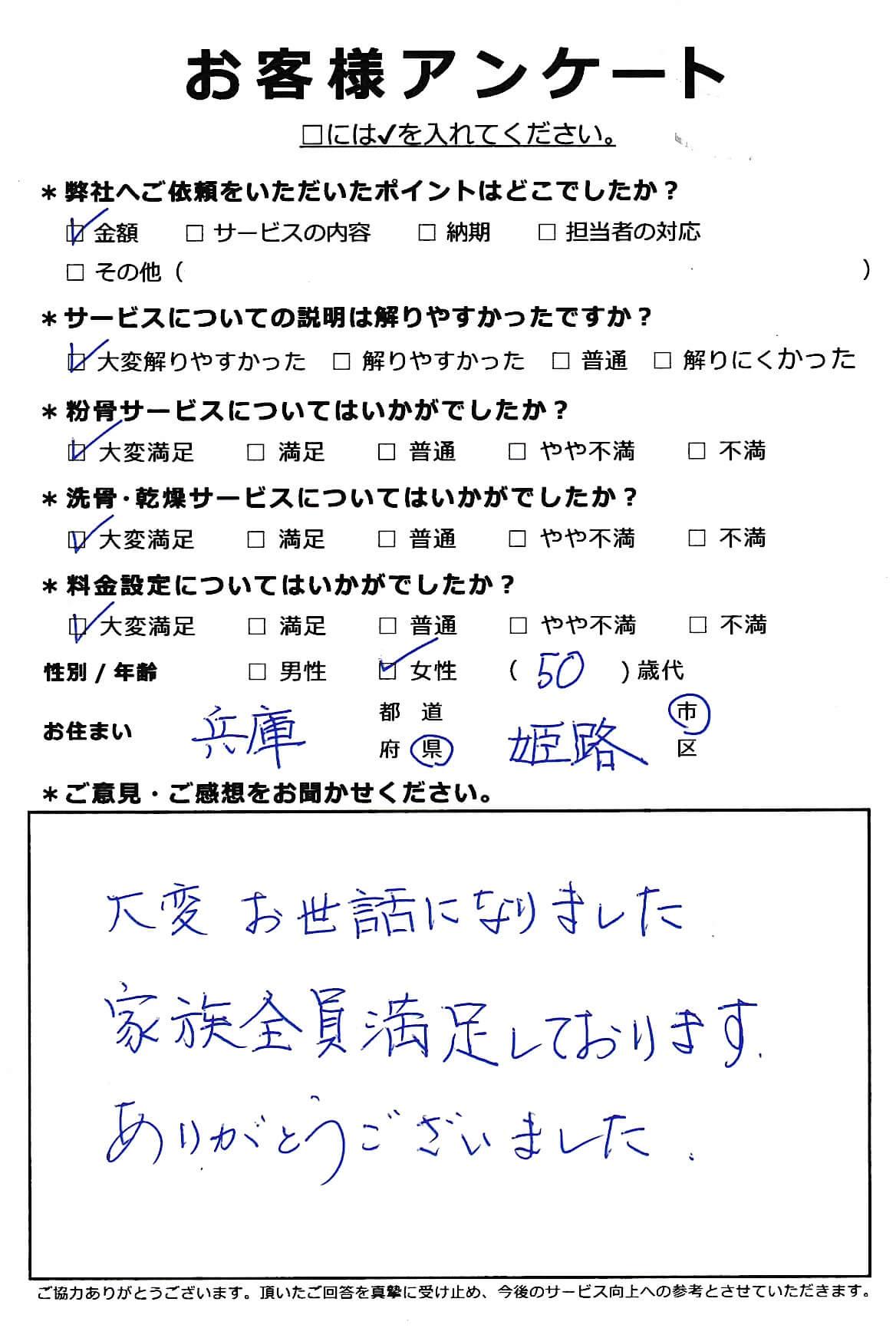 兵庫県姫路市での粉骨サービス