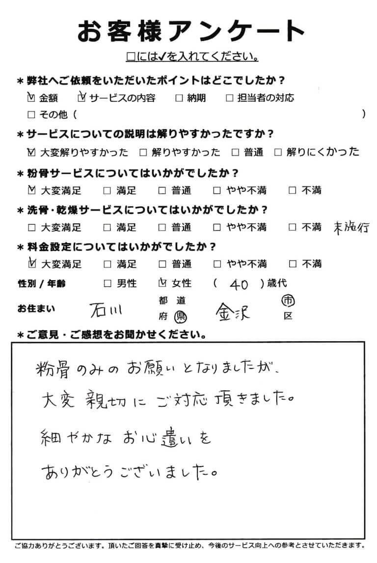 こまやかなお心遣いを、ありがとうございました(石川県金沢市40代女性)