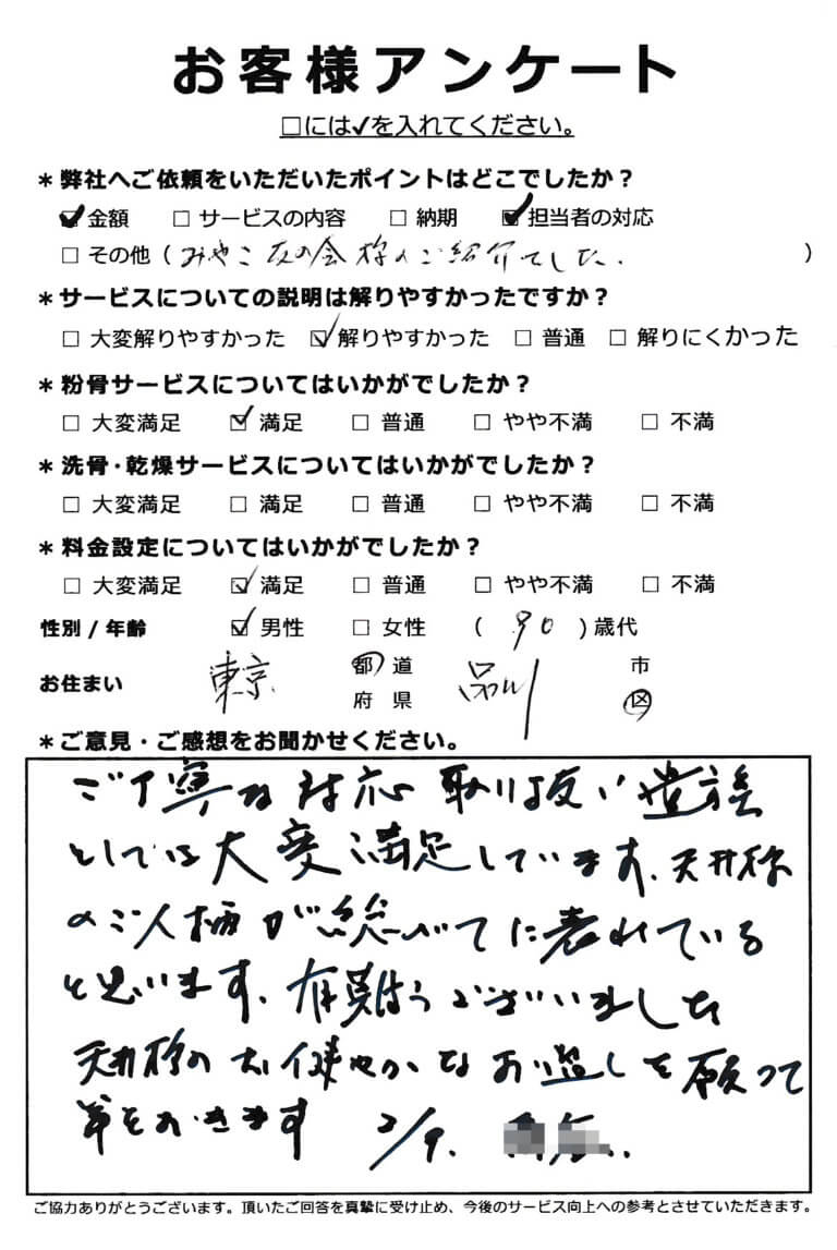 ご丁寧な対応取り扱い(東京都品川区90代男性)