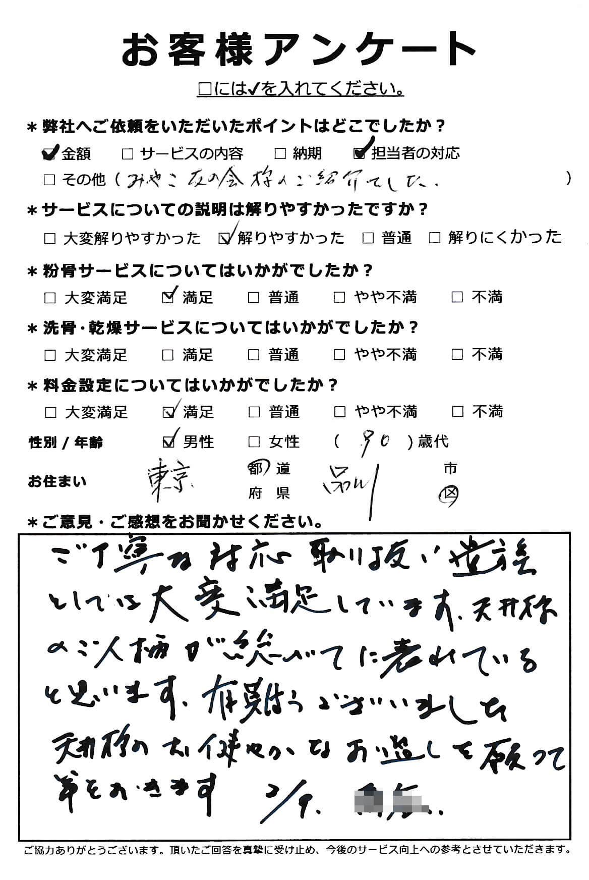 横須賀市での粉骨・散骨サービス