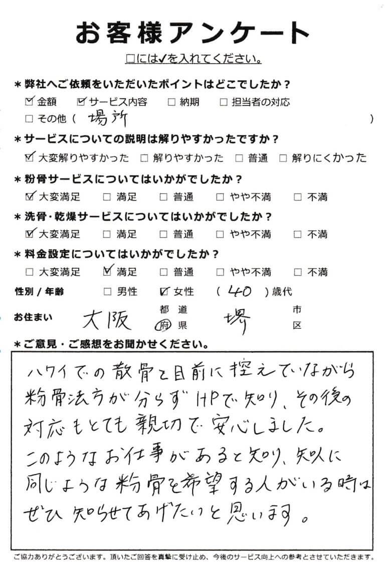 知人にぜひ知らせてあげたい(大阪府堺市40代女性)