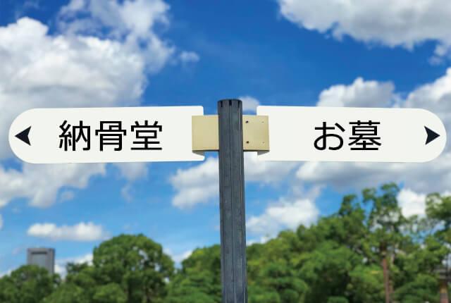 ◆納骨堂へ預けた場合お墓はどうなるの?