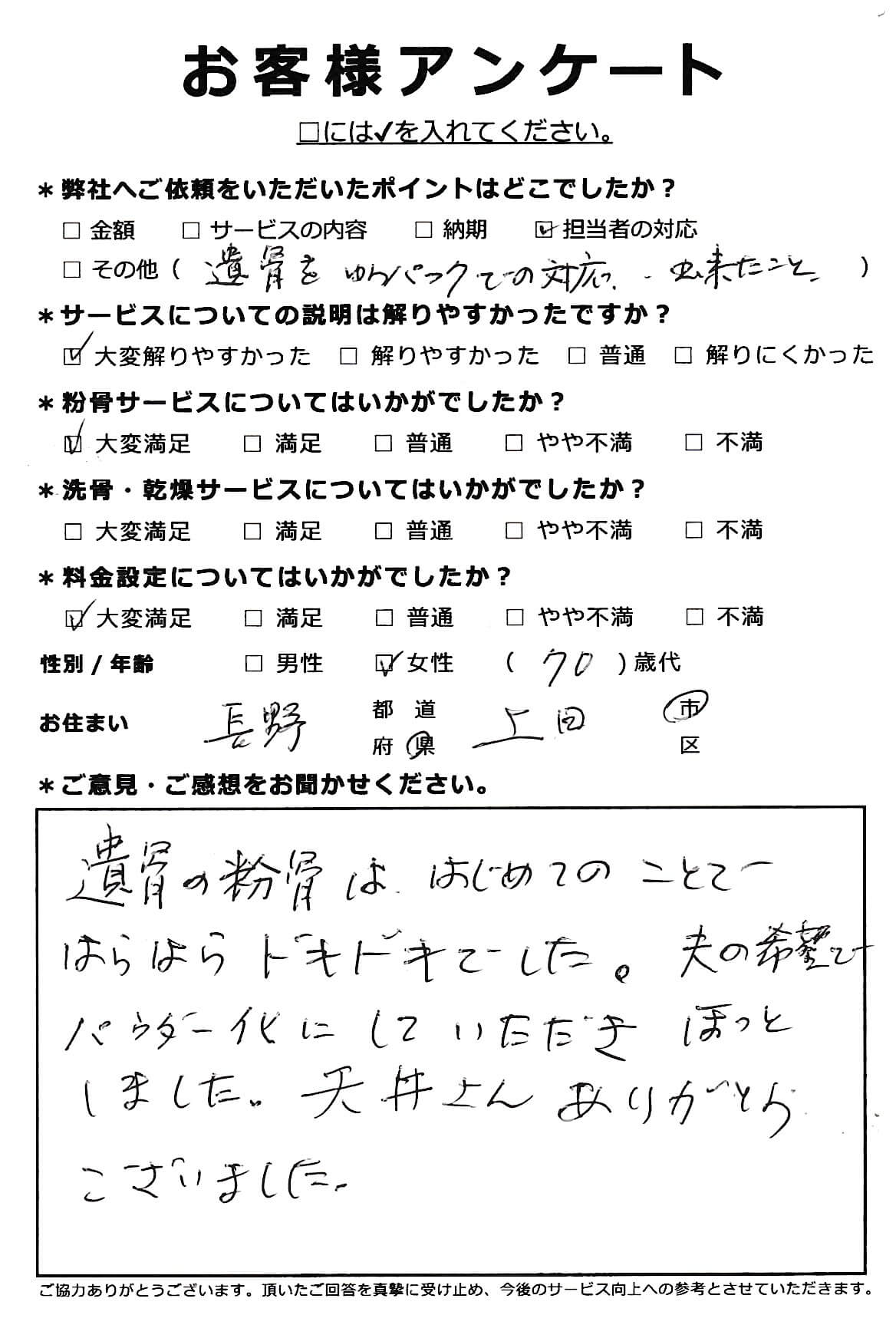 長野県上田市での粉骨・散骨サービス