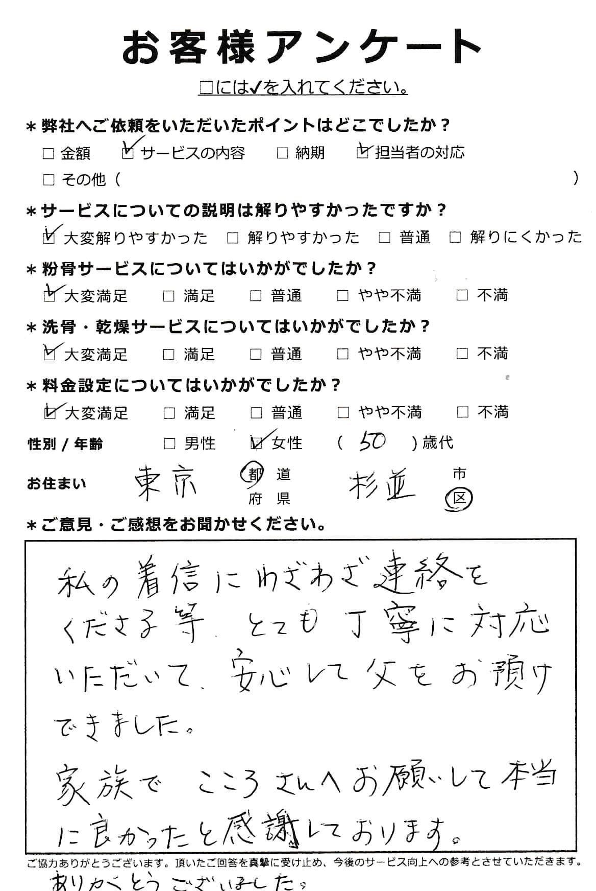 東京都杉並区での粉骨・散骨サービス