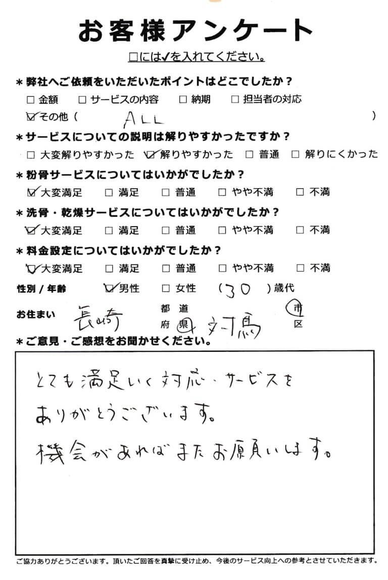 とても満足いく対応・サービス(長崎県対馬市30代男性)