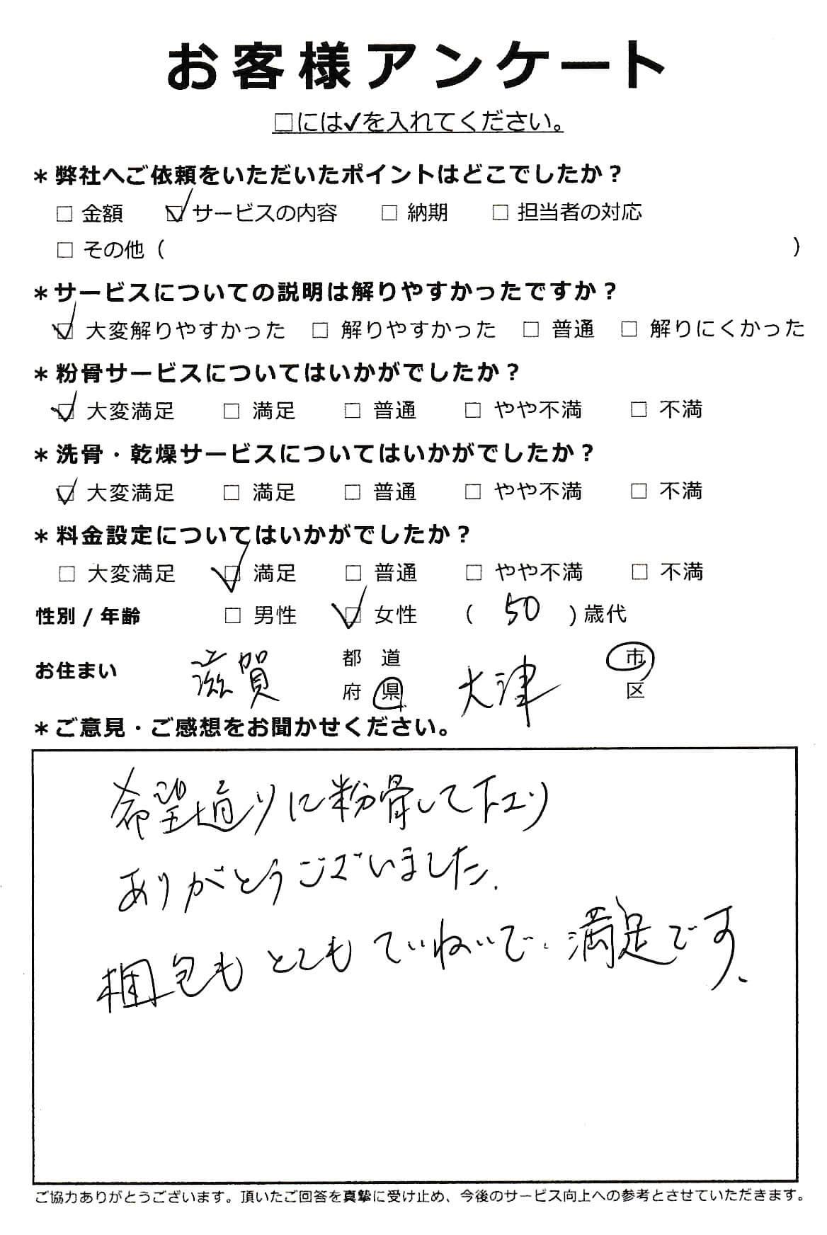 滋賀県大津市での粉骨・散骨サービス