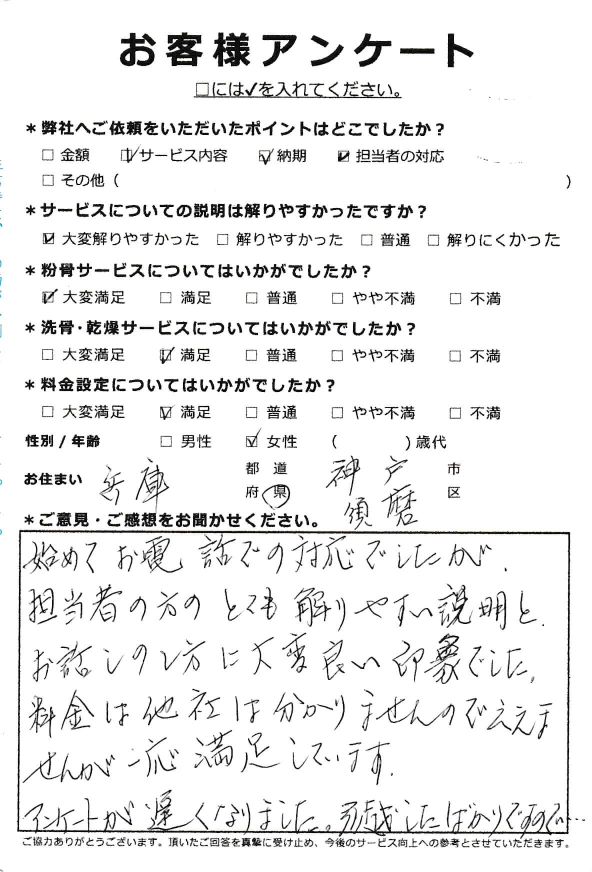 兵庫県神戸市須磨区での粉骨・散骨サービス