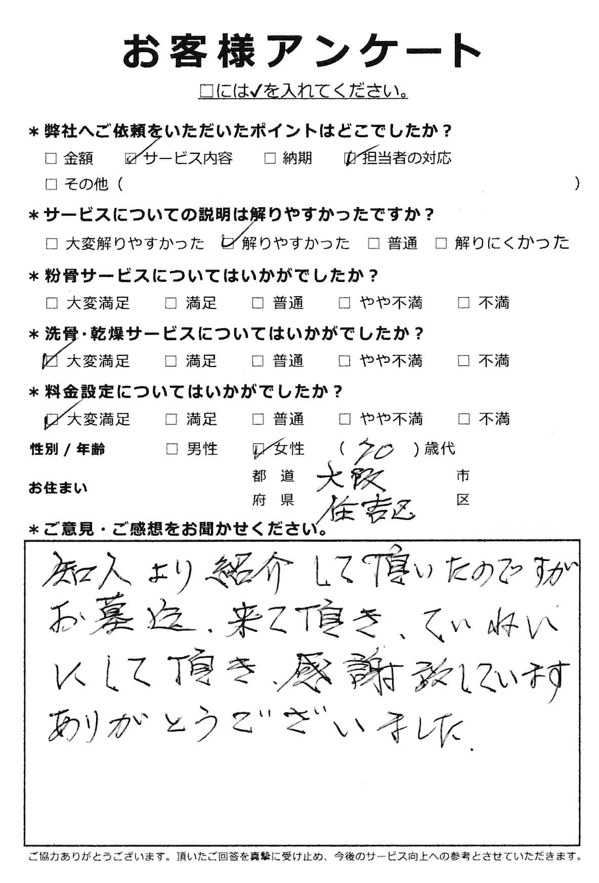 大阪市住吉区での粉骨・散骨サービス