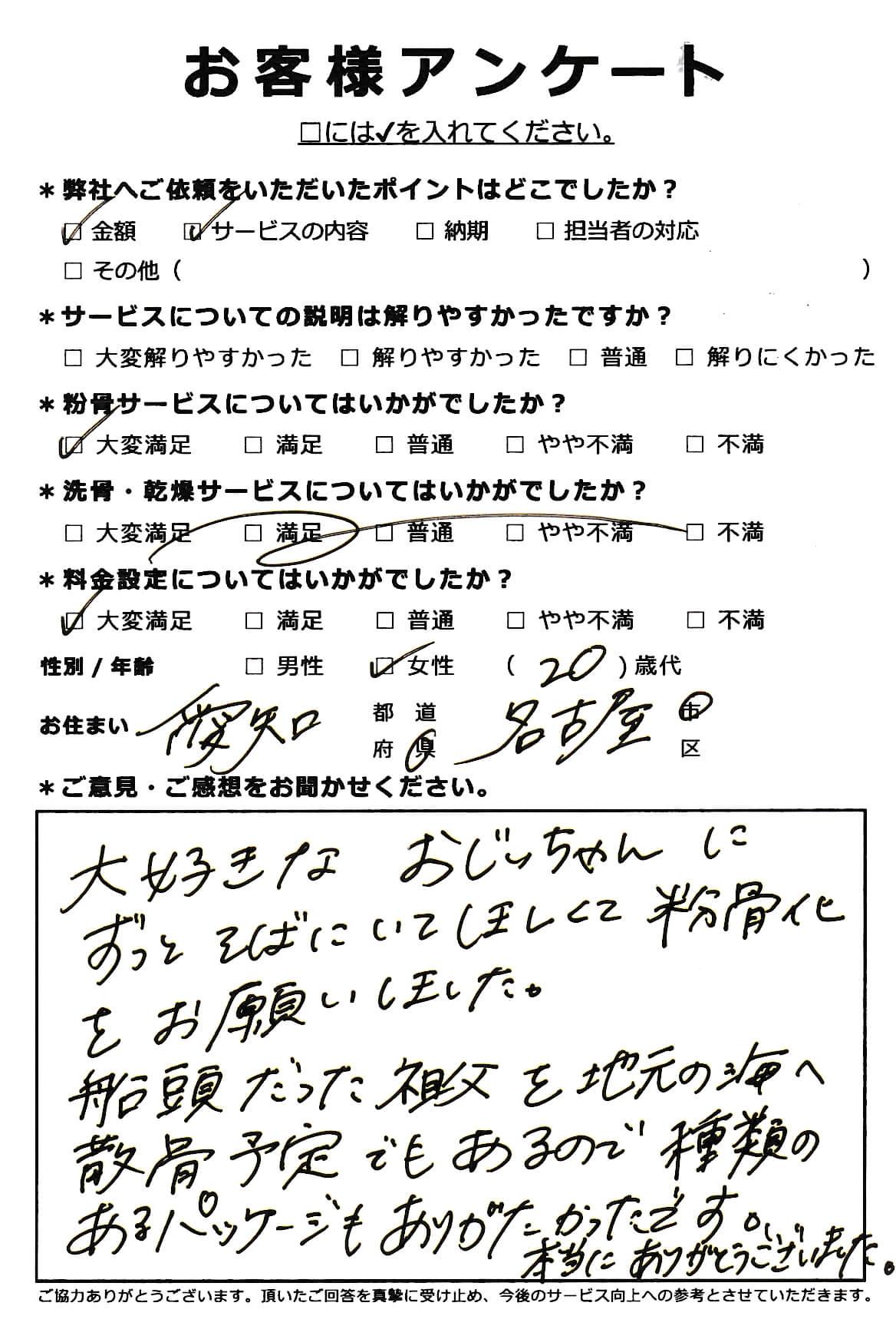 愛知県名古屋市での粉骨・散骨サービス
