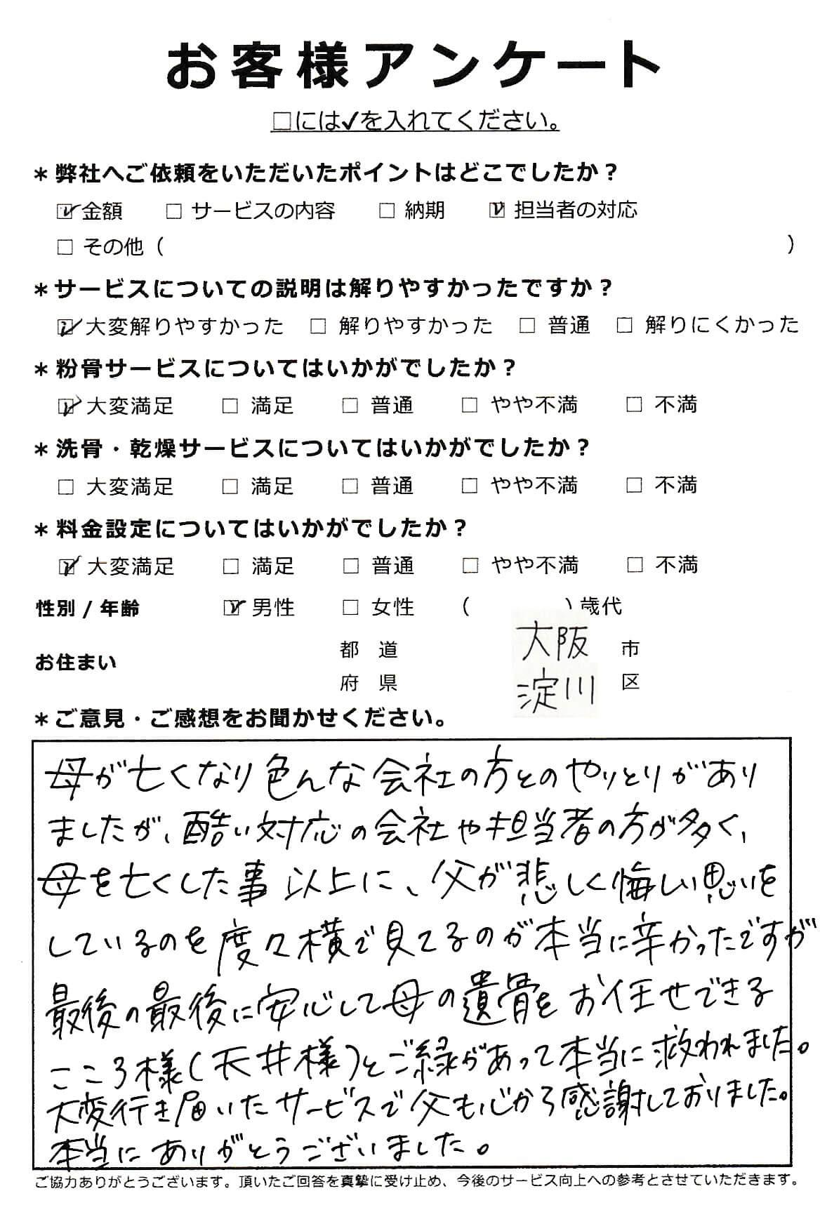 大阪市淀川区での粉骨・散骨サービス