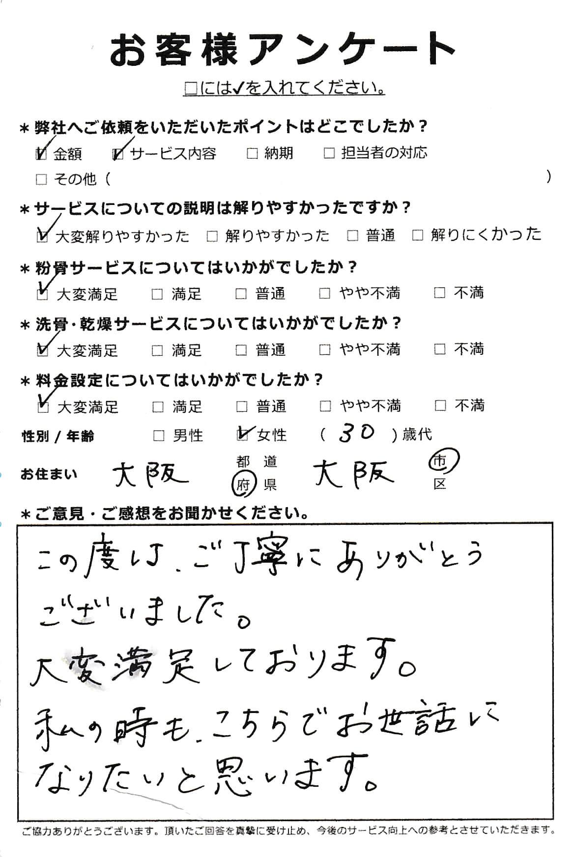 大阪府大阪市での粉骨・散骨サービス
