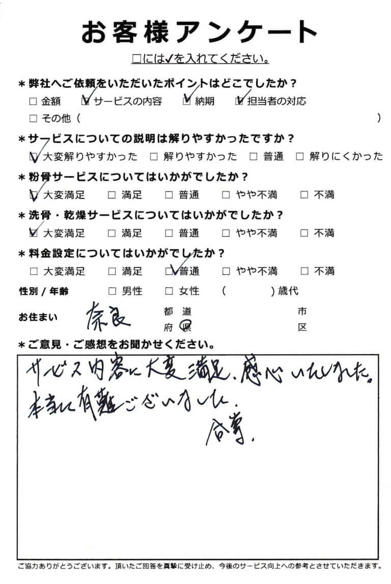 サービス内容に大変満足感謝いたしました(奈良県)