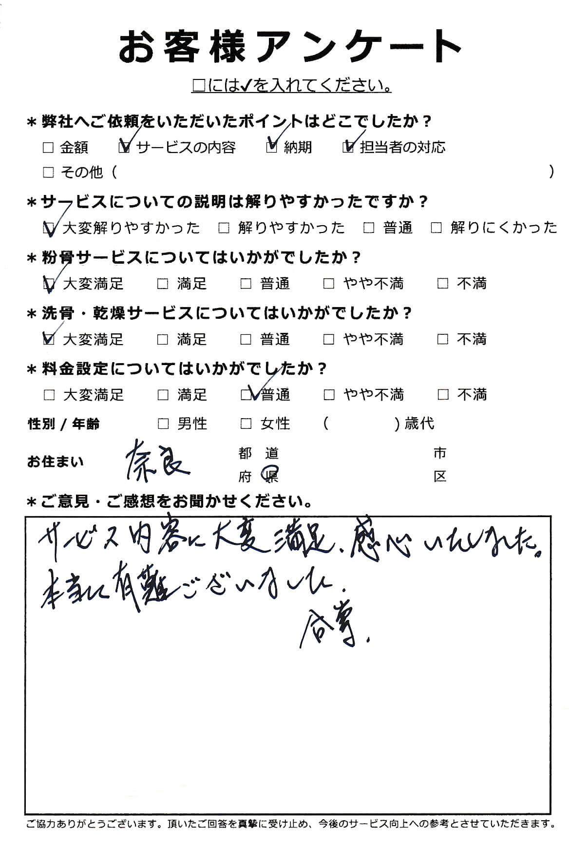 奈良県での粉骨サービス